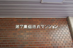第7東個マンションの看板
