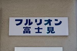 フルリオン富士見の看板