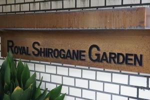 ロイヤル白金ガーデンの看板