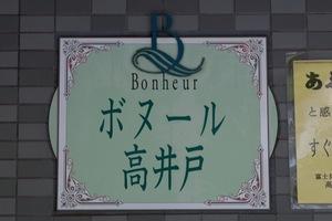 ボヌール高井戸の看板
