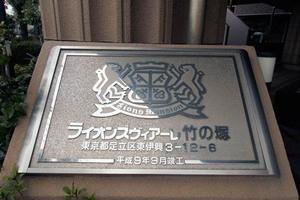 ライオンズヴィアーレ竹の塚の看板