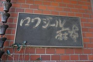 ロワジール麻布の看板