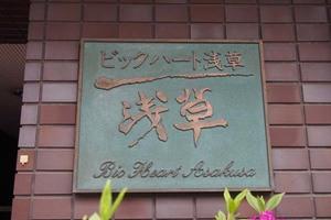 ビックハート浅草の看板