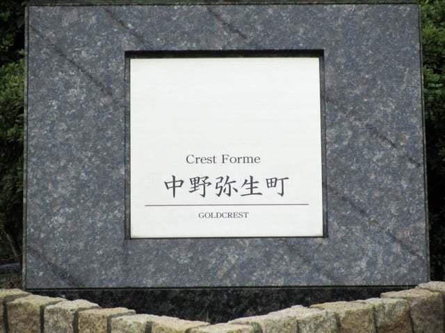 クレストフォルム中野弥生町の看板