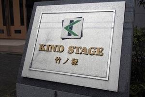 カインドステージ竹ノ塚の看板