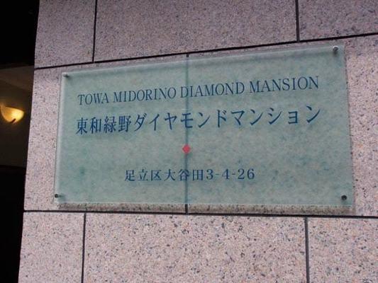 東和緑野ダイヤモンドマンションの看板