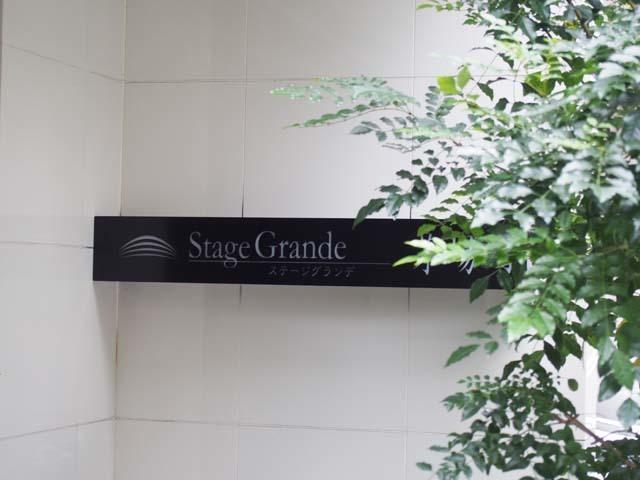 ステージグランデ茅場町の看板