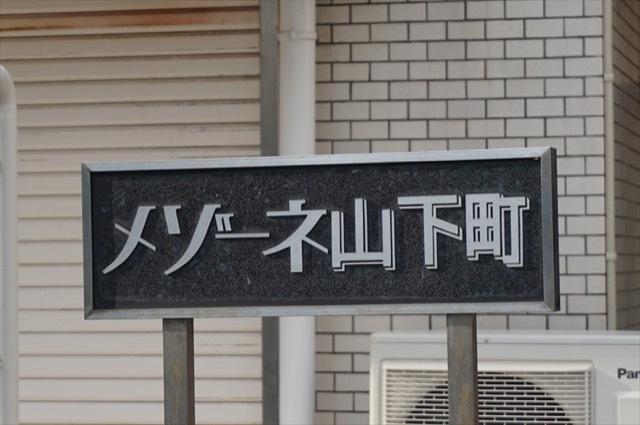 メゾーネ山下町の看板
