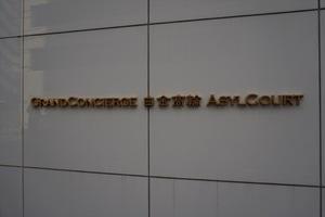 グランドコンシェルジュ白金高輪アジールコートの看板