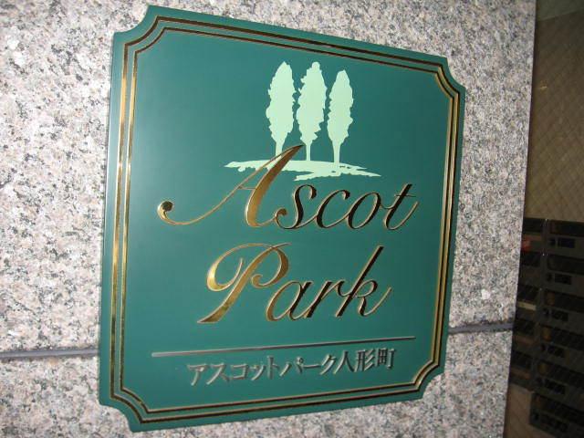アスコットパーク人形町の看板