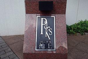 パークス池上の看板