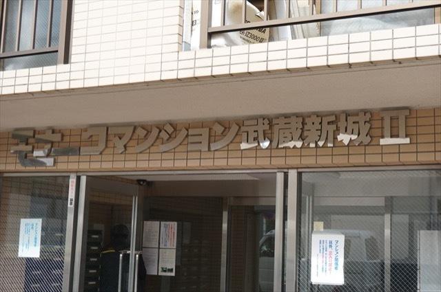 モナークマンション武蔵新城第2の看板