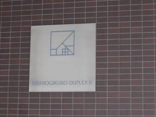 西荻窪デュープレックス2の看板