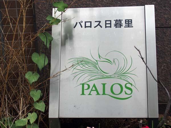 パロス日暮里の看板