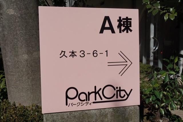 パークシティ溝の口の看板
