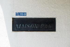 メゾンパックスの看板