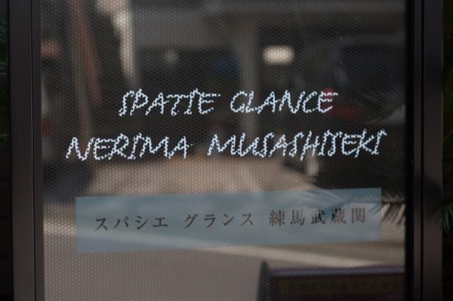 スパシエグランス練馬武蔵関の看板