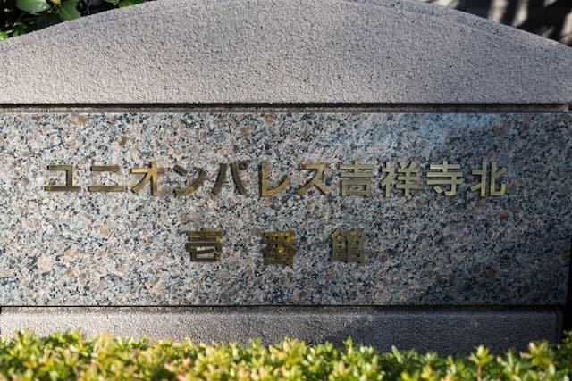 ユニオンパレス吉祥寺北壱番館の看板