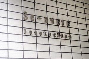 セアベーレ谷中銀座の看板