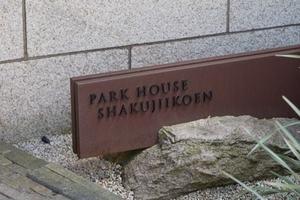 パークハウス石神井公園の看板