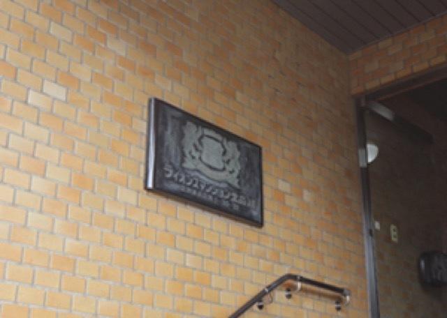ライオンズマンション北品川の看板