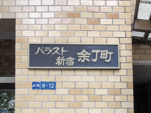 パラスト新宿余丁町の看板