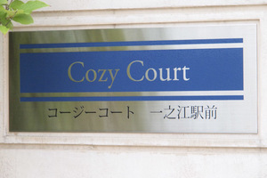 コージーコート一之江駅前の看板