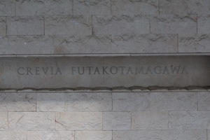 クレヴィア二子玉川の看板