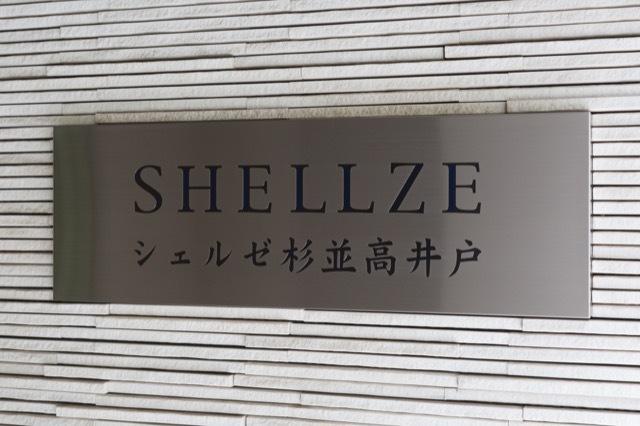 シェルゼ杉並高井戸の看板