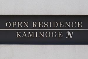 オープンレジデンス上野毛(N棟)の看板