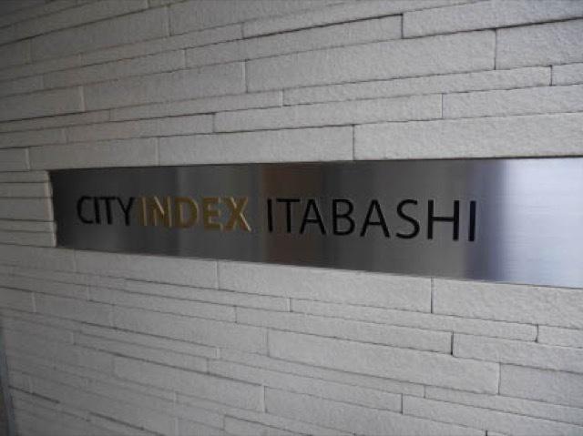 シティインデックス板橋の看板