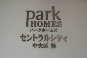 パークホームズセントラルシティ中央区湊の看板