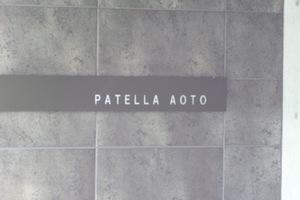 パテラ青砥の看板