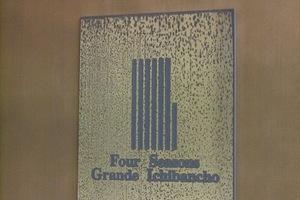 フォーシーズンズグランデ一番町の看板