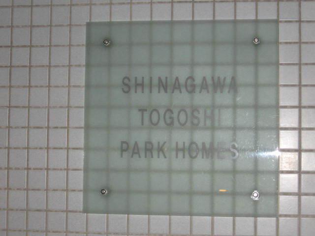 品川戸越パークホームズの看板