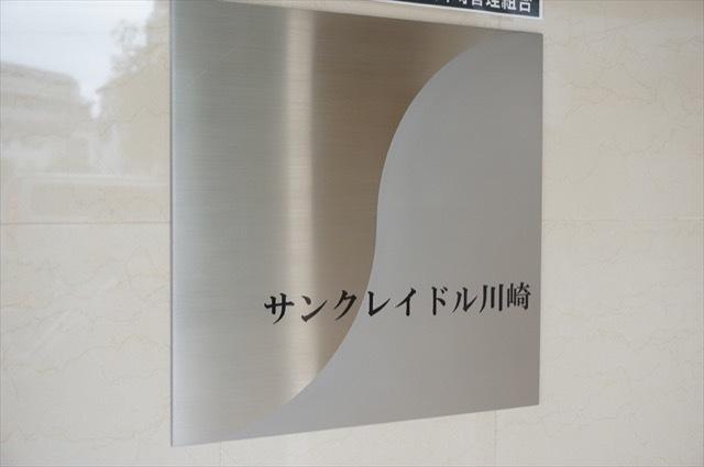 サンクレイドル川崎の看板