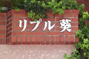 リプル葵の看板