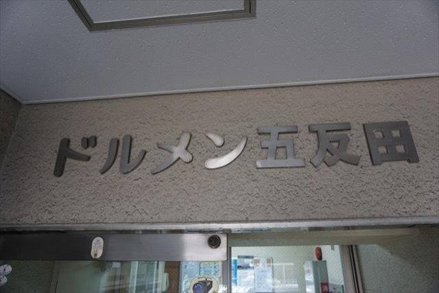 ドルメン五反田の看板
