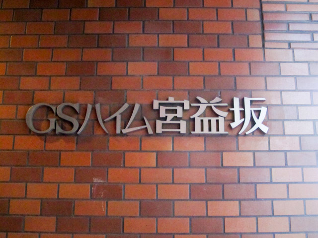GSハイム宮益坂の看板