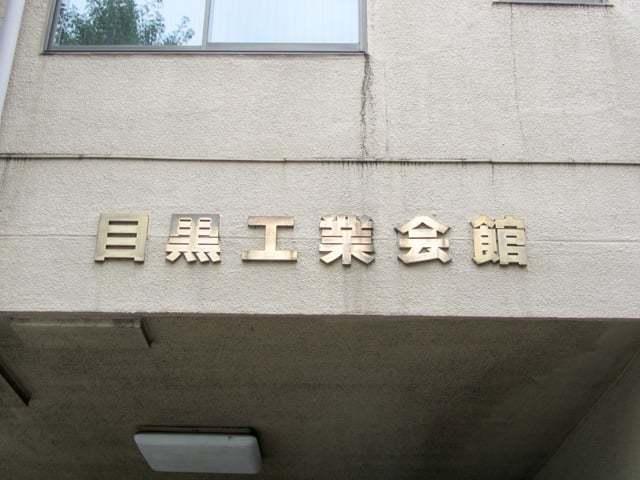 目黒工業会ビルの看板