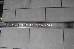 パークホームズ中野の看板