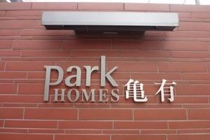 パークホームズ亀有の看板