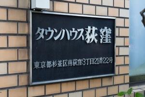 タウンハウス荻窪の看板