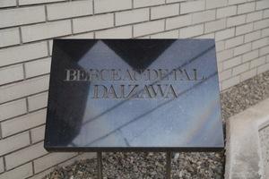 ベルソードパル代沢の看板