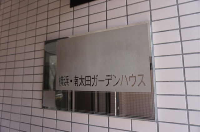 横浜南太田ガーデンハウスの看板