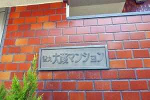徳丸大蔵マンションの看板