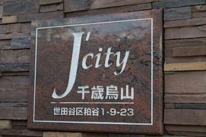 ジェイシティ千歳烏山光の杜の看板