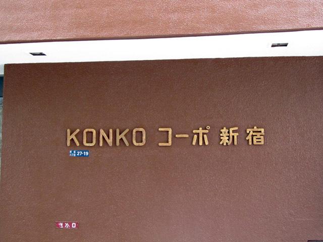 コンコーコーポ新宿の看板