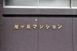 旭ヶ丘マンション(豊島区)の看板