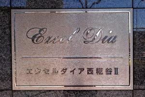 エクセルダイア西糀谷2の看板